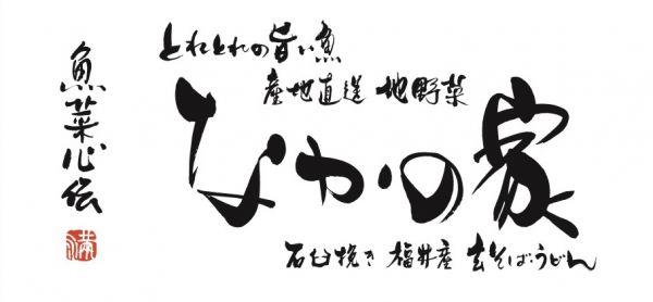 【掲載終了】有限会社なかの満(大阪府)キッチンスタッフの正社員/「なかの家」/求人情報 飲食店の求人・転職ならクックビズ