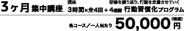 3ヶ月集中講座は各コース/1人当たり50,000円