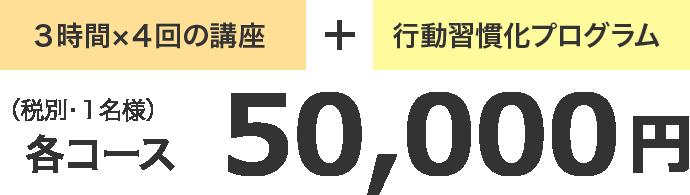 3時間×4回の講座+行動習慣化プログラムで各コース50,000円