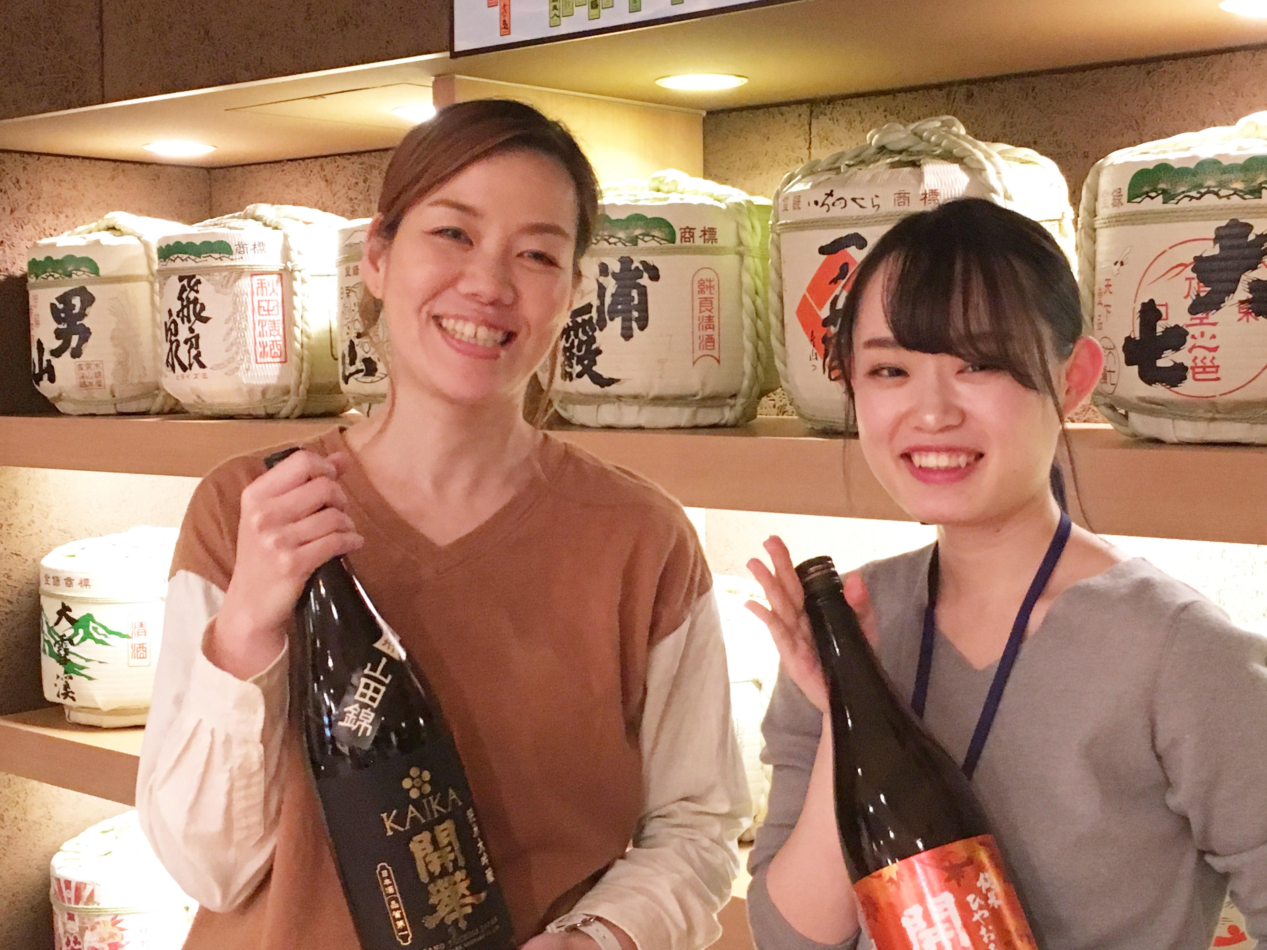 日本酒の魅力を伝えるためのアンテナショップの募集です。