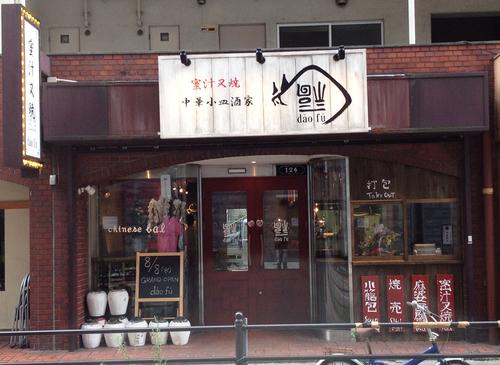 求人広告を活用し、新店の料理長候補を経験者採用に成功【株式会社 珉珉上新庄】
