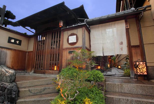 外観写真 京都祇園 天ぷら八坂圓堂 1