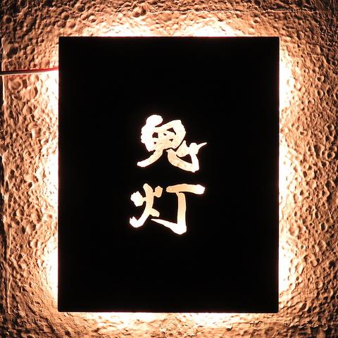 【炭火串焼 鬼灯】お店の看板の写真