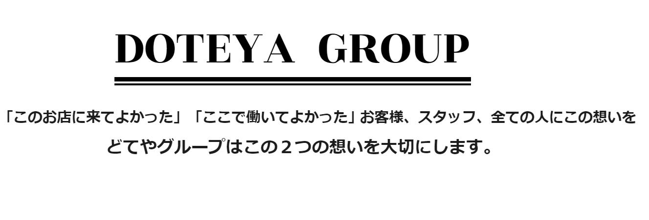 どてやグループのロゴマーク