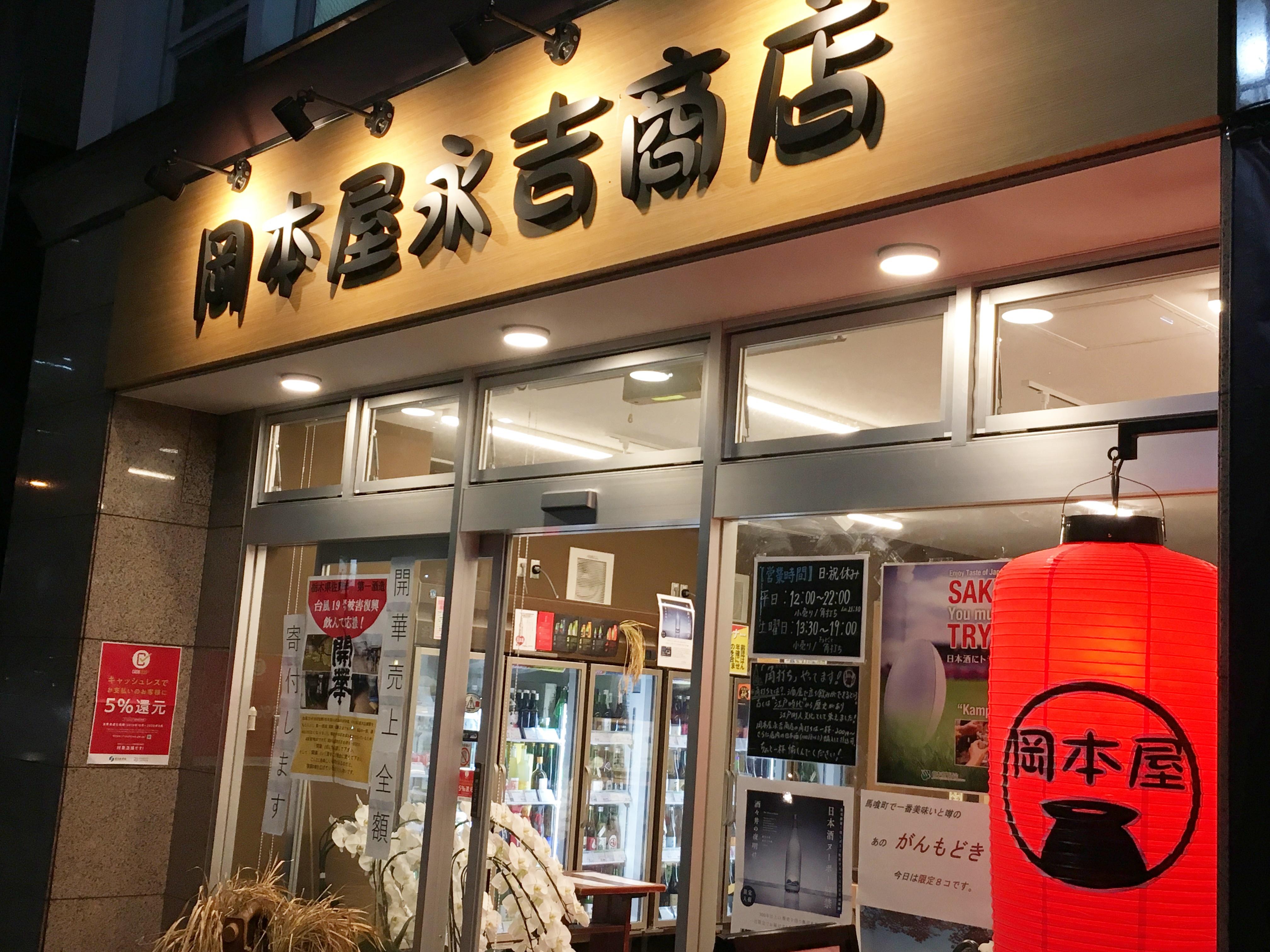 株式会社岡永では、豊かな「食の文化」としてお酒と食の奥深さを探求し、未来に伝えることを使命と考えています。