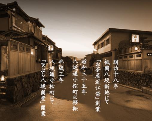 京都祇園天ぷら八坂圓堂(えんどう)