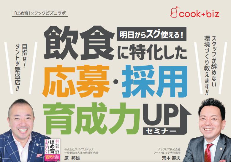 2018年7月 今話題の「ほめ育」×クックビズコラボセミナー開催!