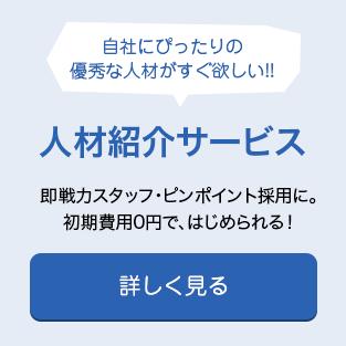 人材紹介TOP