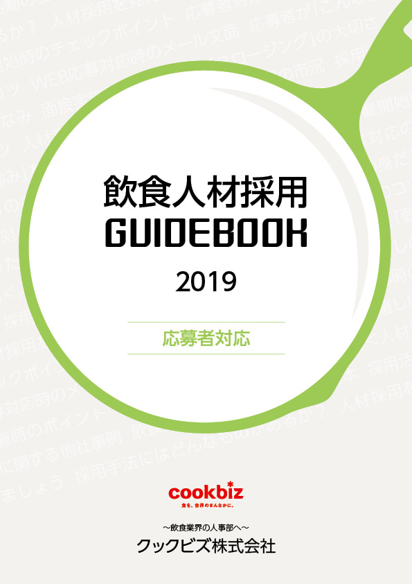 応募者対応 - 飲食採用GUIDE BOOK