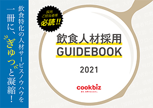 飲食採用GUIDE BOOK
