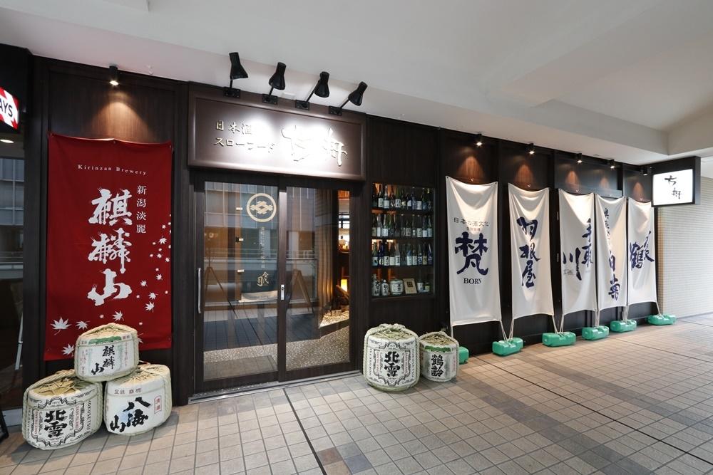 日本古来より育まれてきた風土の食文化を次世代に引き継ぐ「スローフードカンパニー」として、食を通じて、地域社会に貢献することを目的としています