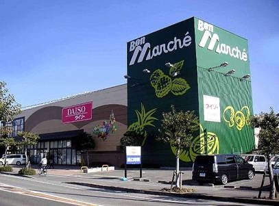 地元で愛されるスーパーマーケット『ボンマルシェ』