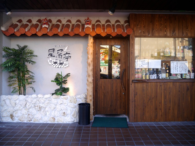 沖縄料理店「星屑亭」の店舗外観