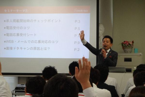 満足率90%以上!大阪・名古屋・東京にて「ほめ育」×クックビズコラボセミナーを開催いたしました!