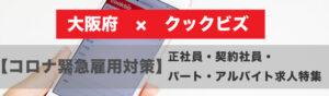 大阪府×クックビズ【コロナ緊急雇用対策】 正社員・契約社員・パート・アルバイト求人特集