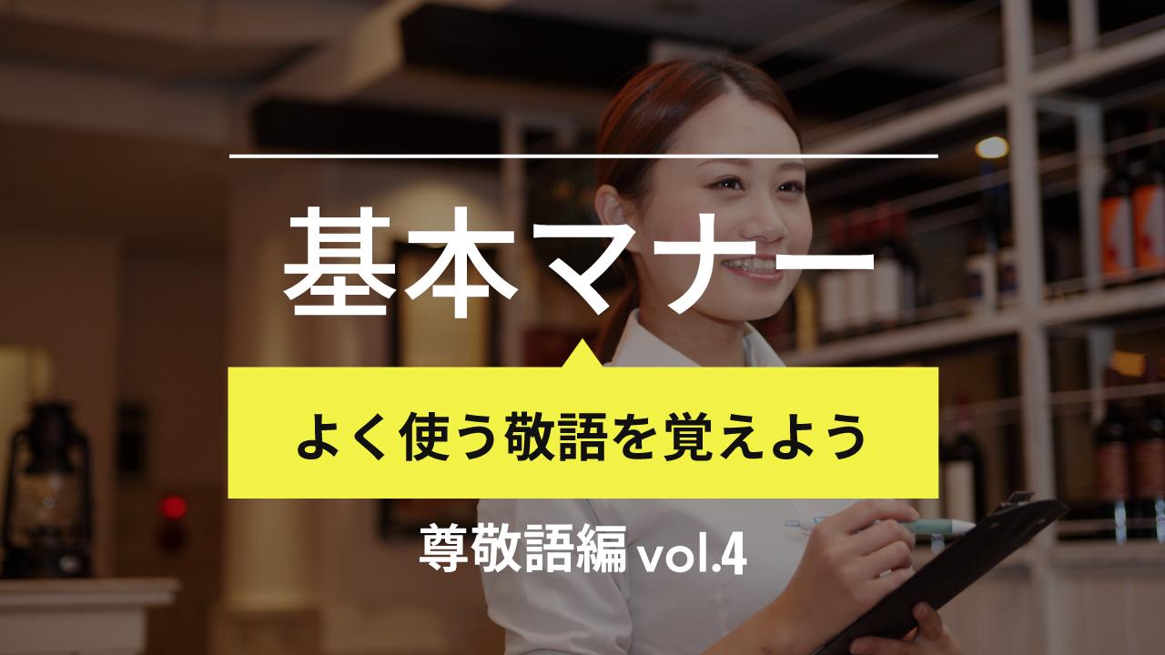 よく使う敬語を覚えよう!尊敬語編 Vol.4