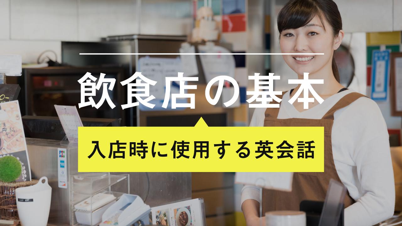 飲食店の英会話 〜入店編〜