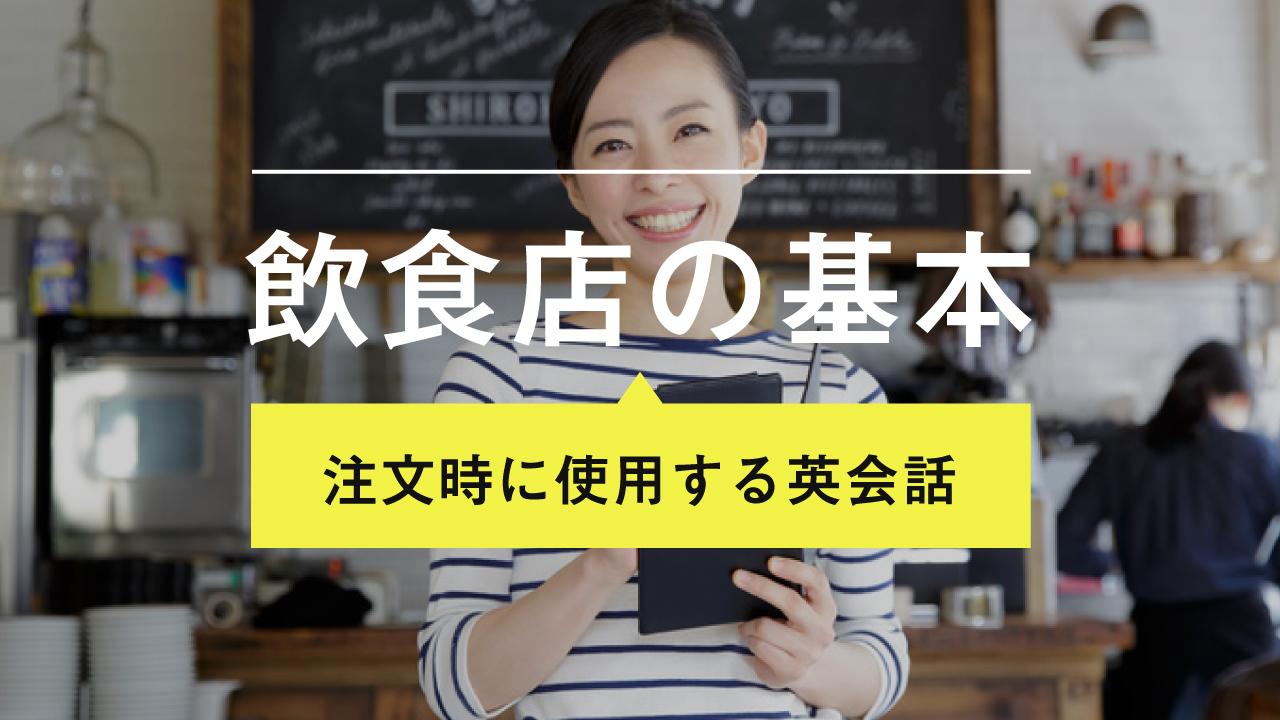 飲食店の英会話 〜オーダー編〜