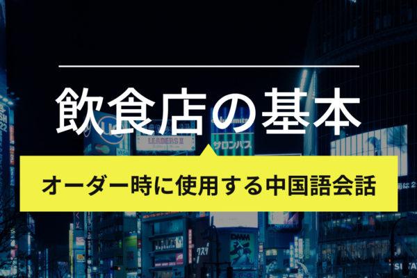 接客時に使える中国語会話 〜 オーダー編 〜