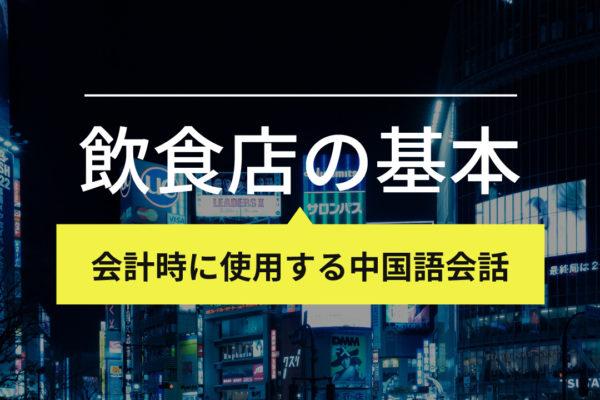 接客時に使える中国語会話 〜 会計編 〜