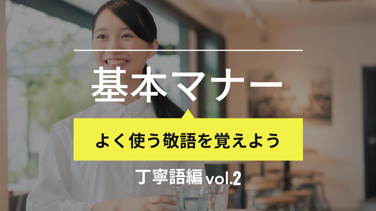 よく使う敬語を覚えよう!丁寧語編 Vol.2