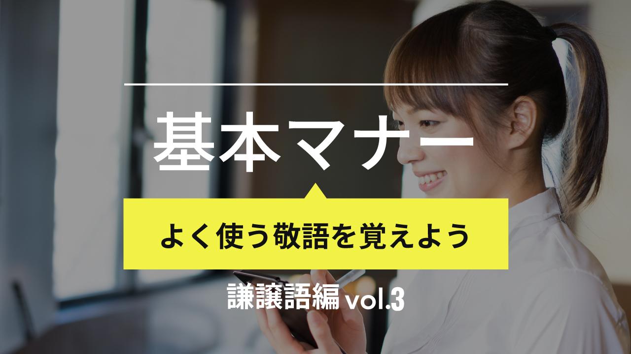 よく使う敬語を覚えよう!謙譲語 Vol.3