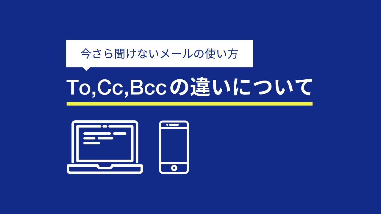 To,Cc,Bccの違いについて