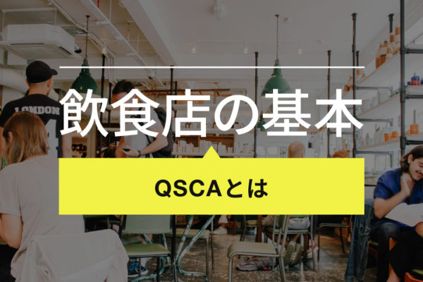 QSCAとは?