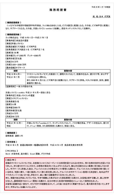 キッチン・調理向け、職務経歴 ...