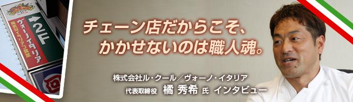 (訂)食メンTOP「橘-秀希氏」
