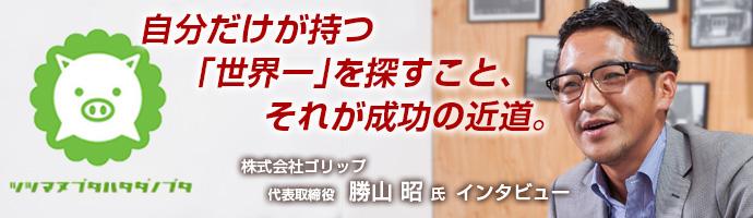 食メンTOP「勝山-昭氏」