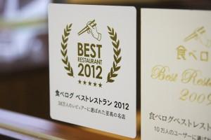 食べログベストレストラン2012を受賞
