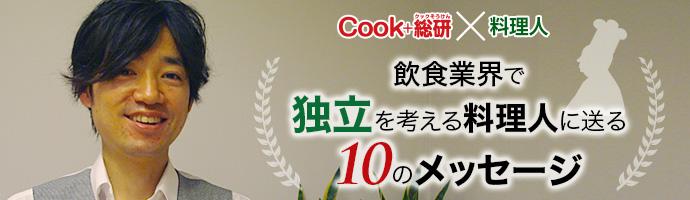飲食業界で独立を考える料理人に送る、10のメッセージ