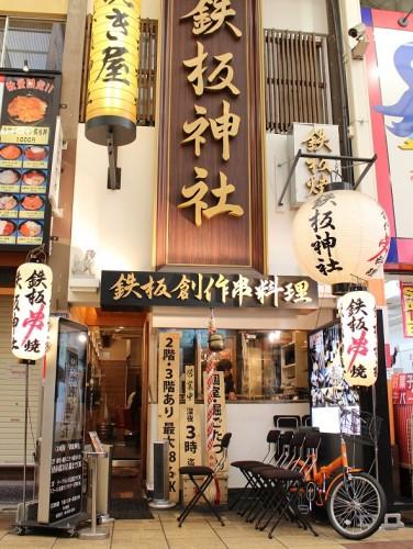 神社 鉄板