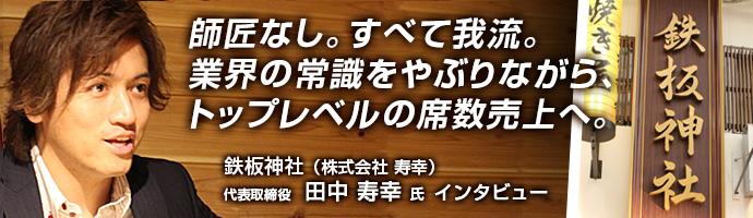 鉄板神社バナー