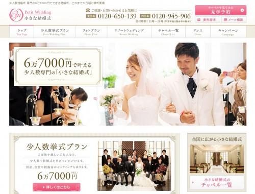 引用元:小さな結婚式