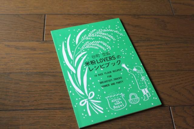 「米粉LOVERS」の取り組みから生まれたレシピ本