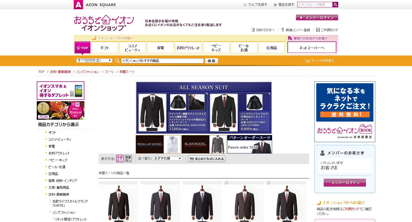 おうちでイオン イオンショップ 衣料・服飾雑貨 メンズファッション スーツ 年間スーツ