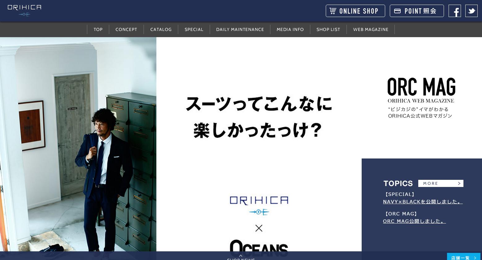 ORIHICA(オリヒカ) メンズ&レディス スーツ・フォーマル・カジュアルショップ