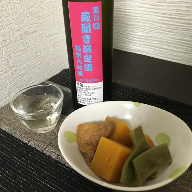 蔵開き限定酒~純米大吟醸