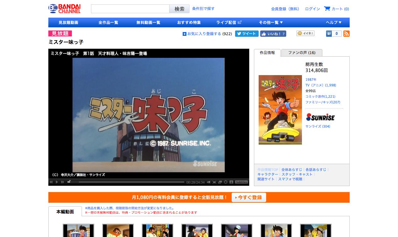 画像はバンダイチャンネルの「ミスター味っ子」からのキャプチャー画像です。 第一話は無料で視聴できす!