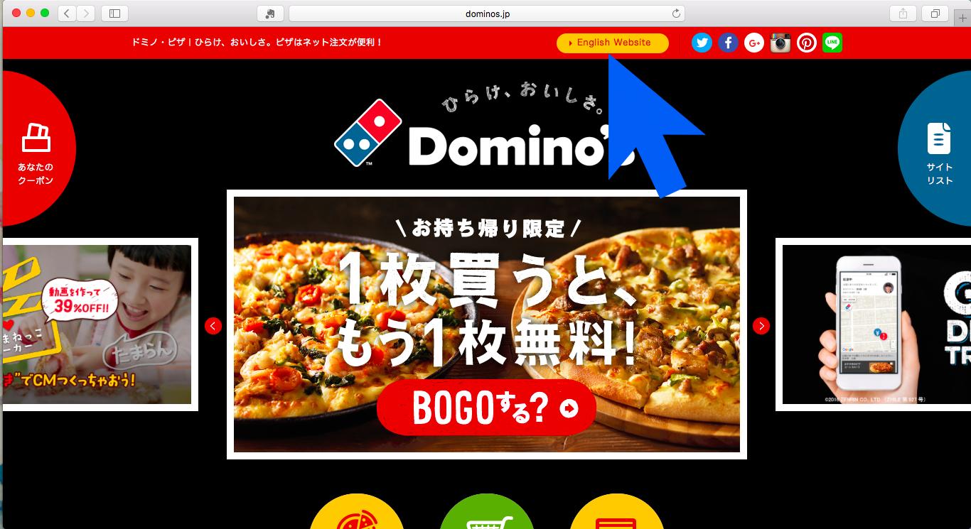 dominos_pizza_ja%e6%b8%88