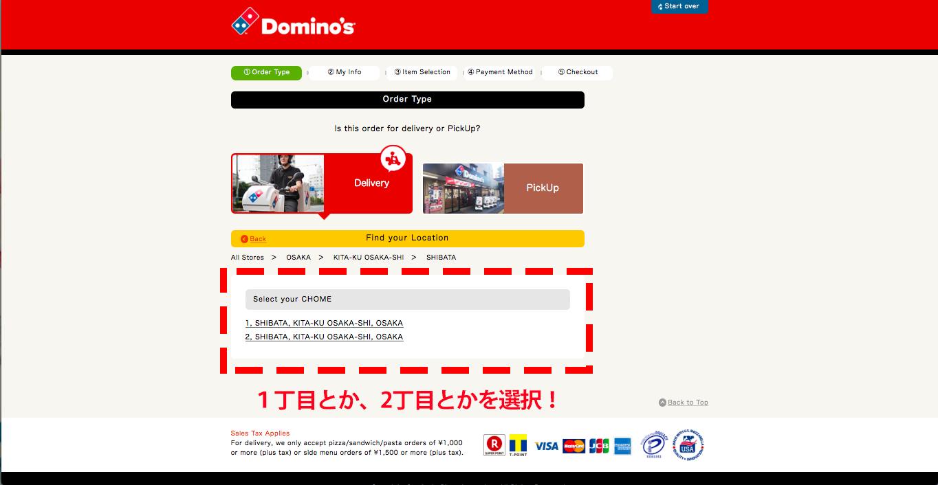 dominos_pizza_findyourlocation3_00