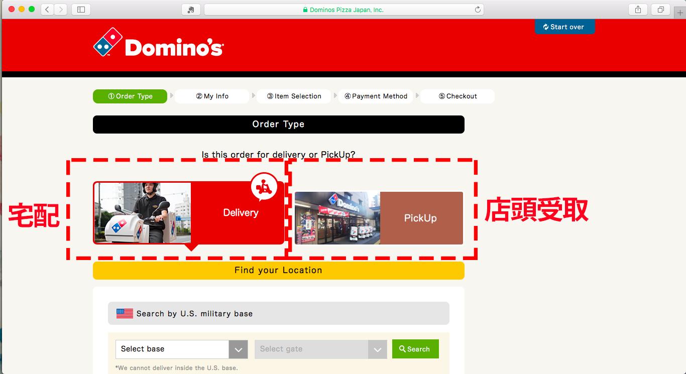 dominos_pizza_order2_00