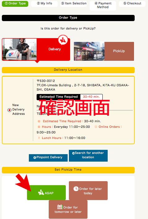 dominos_pizza_ordertype_00