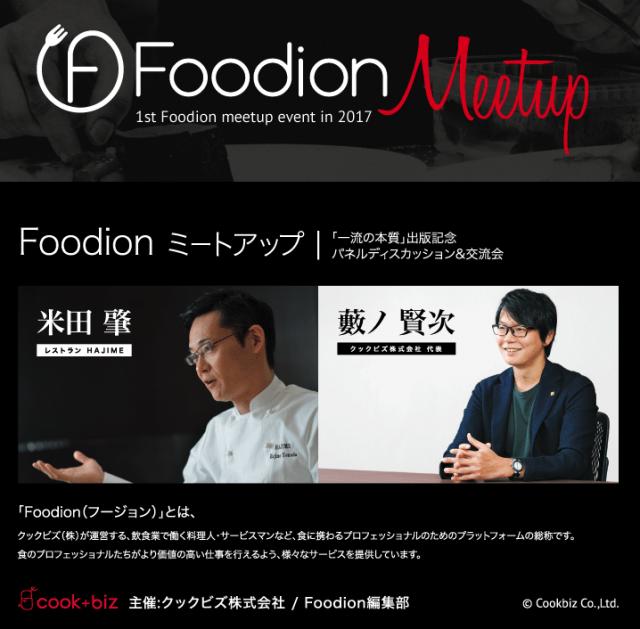 料理人同士の交流会、一流シェフx起業家の対談イベント
