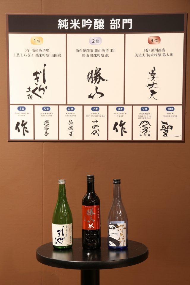 純米吟醸酒部門