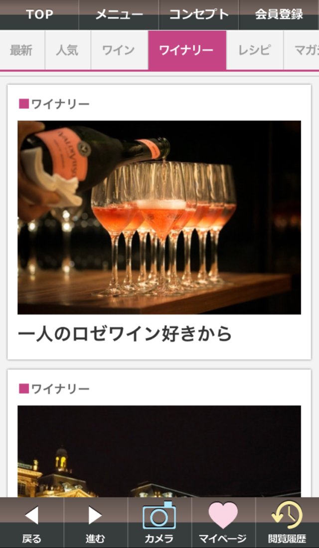 Wine-Linkワイナリー記事一覧