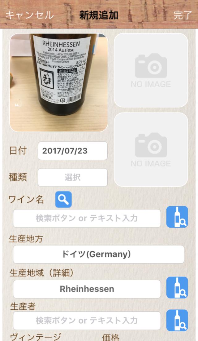 ワインコレクション情報入力画面