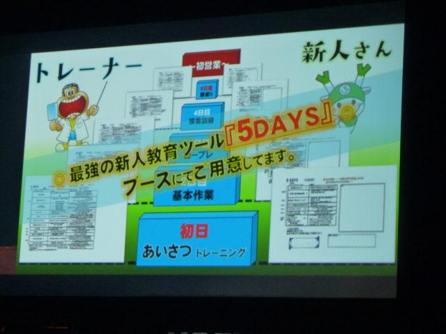 「最強の新人教育ツール『5DAYS』ブースにてご用意してます。」とオリジナルツールの配布をスライドで紹介。